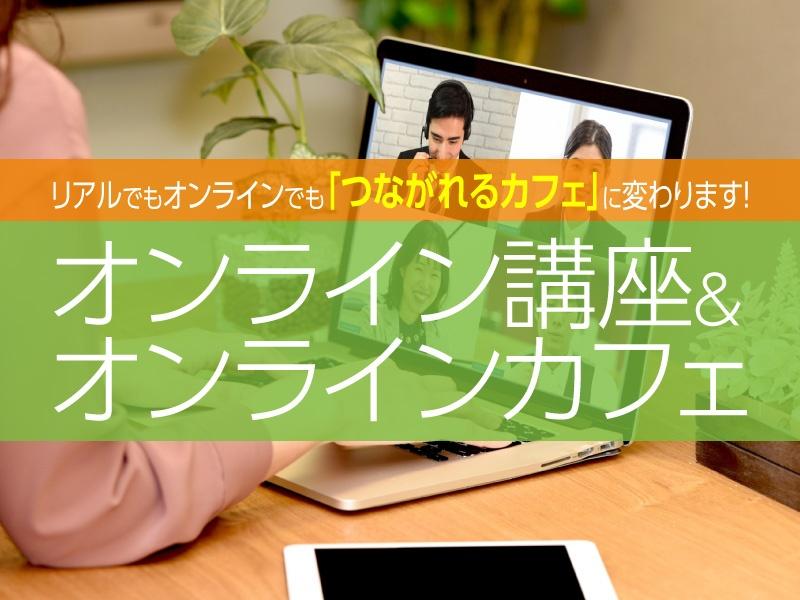 オンライン講座&オンラインカフェ