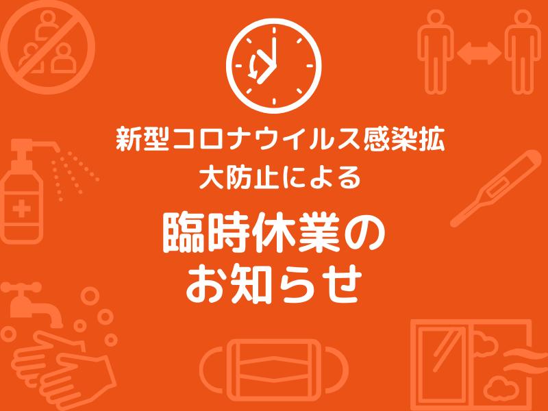 大阪府の飲食店への 営業時間短縮要請に伴う、 営業時間変更の お知らせ
