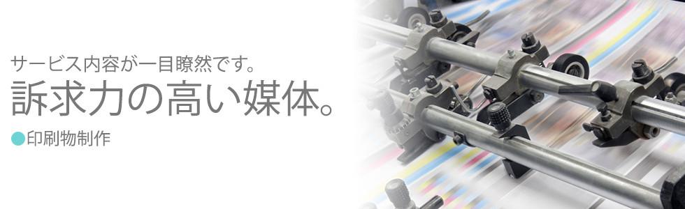 H&Nプランニング印刷物制作